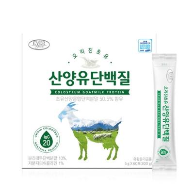 에버그린 오리진초유 산양유 단백질 5gx60포