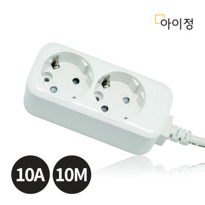 접지형 멀티탭 2구 10M (10A)
