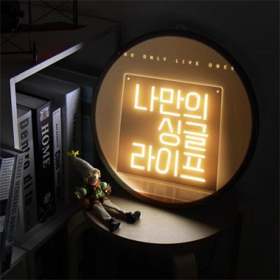 ne837-LED액자35R_나만의싱글라이프yolo