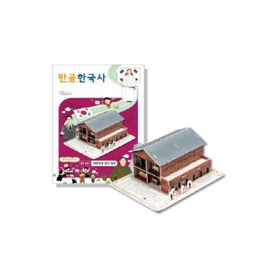 만공한국사 입체퍼즐 - 일제강점기 대한민국 임시정부