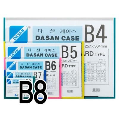 다산케이스 PVC B8 청색 64X91mm 문서보관 게시