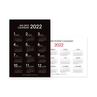 양지사 한장에365일 포스터카렌다/A3/2022
