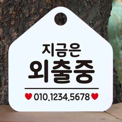 생활 건물 안내판 표지판 제작 387지금은외출중번호