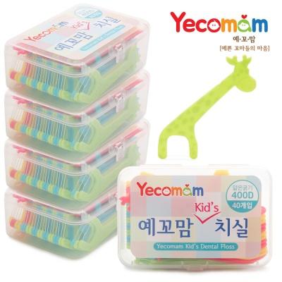 [예꼬맘] 유아  어린이용 치실 하드케이스 5개 세트
