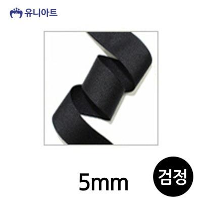 유니아트(리본) 4000 골직 리본 5mm (검정) (롤)