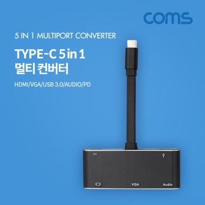 타입C 5in1 컨버터킷 LCID772