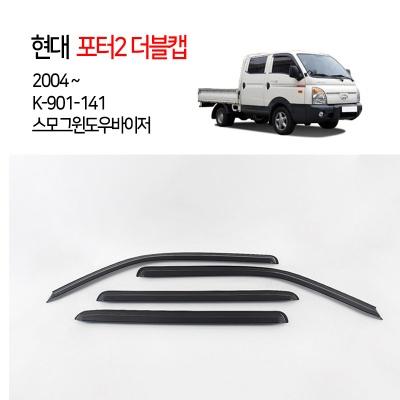 [경동] 901-141 포터2더블캡 전용 스모그바이저