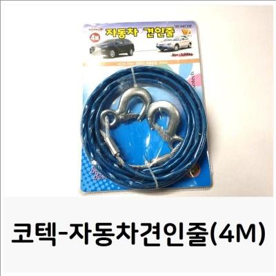 코텍-자동차견인줄(4M) 견인와이어 견인줄 자동차