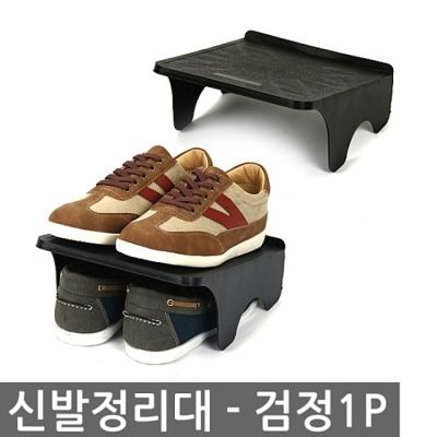 신발정리대_검정(더블형)