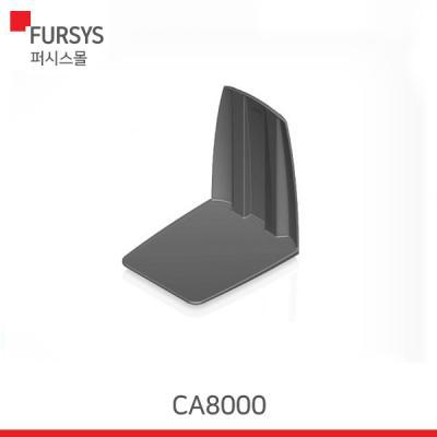 (CA8000) 퍼시스/서가북엔드/책꽂이