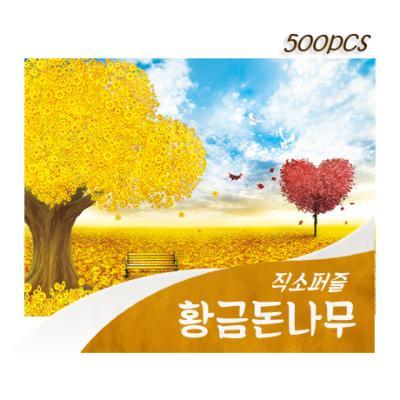 [비앤비퍼즐] 500PCS 직소 황금 돈나무 AL5010