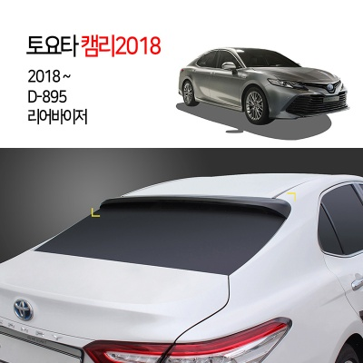 [경동] D-895 캠리 2018 리어바이저