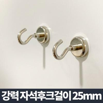 강력 자석후크걸이 25mm 마그네틱 고리 키걸이 소품