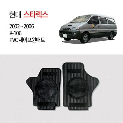 (경동) K106 고무매트 스타렉스전용
