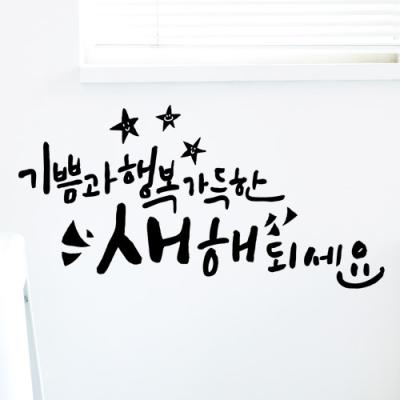 cr047-새해엔기쁨과행복_그래픽스티커