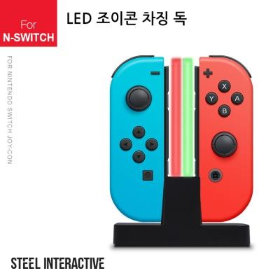 닌텐도스위치 LED조이콘차징독 (케이블/액정필름증정)