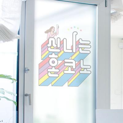 ik979-신나는혼코노_유리문시트지