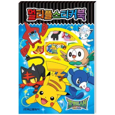 [학산문화사] 포켓몬스터 썬앤문 멀티플 스티커북
