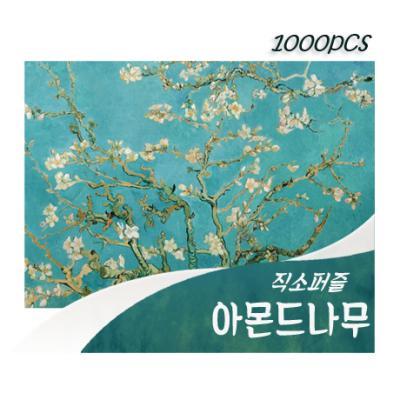 [비앤비퍼즐] 1000PCS 직소 아몬드나무 PL1146