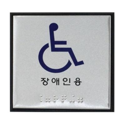 [아트사인] 장애인점자표지판 (J0104) [개/1] 90717