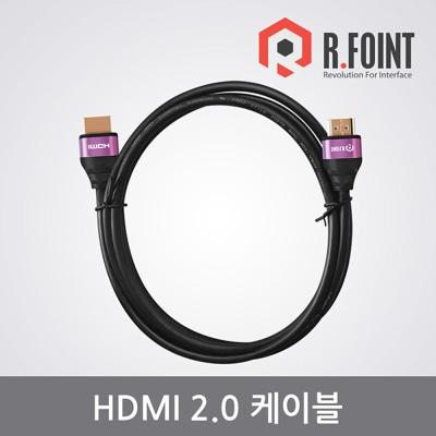 (RFOINT) 바이올렛 4K V2.0 HDMI케이블