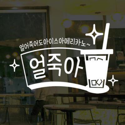 cd637-얼죽아_그래픽스티커