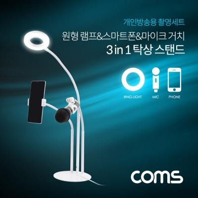3in1 탁상용 마이크 스마트폰 거치대 LCID119