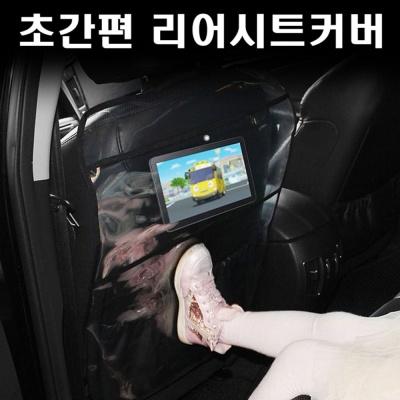 자동차 킥가드 시트보호커버 차량용 포켓 덮개 킥매트