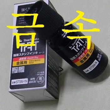 [Shachihata] 금속용-속건성-55ml..일본 사찌하타 TAT 불멸잉크-블랙 HA563-1