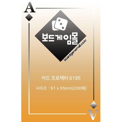카드 프로텍터 6195/카드 슬리브/4570/5890/6590