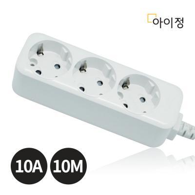 접지형 멀티탭 3구 10M (10A)