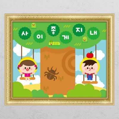il057-사이좋게지내_창문그림액자