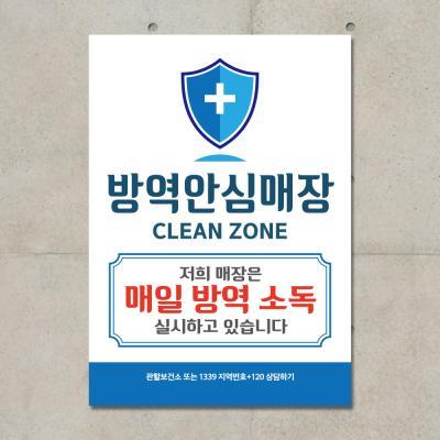 코로나 예방 포스터_002_방역안심매장 01