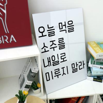 pc270-아크릴액자_술을미루지말라(대형)