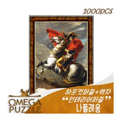 인테리어퍼즐 1000pcs 직소퍼즐 나폴레옹 1237 + 액자