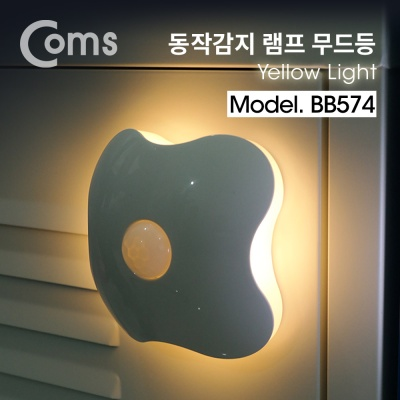 LED 동작감지 센서 램프 옐로우 LCBB574