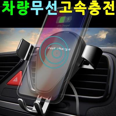 차량용 무선충전거치대 고속 무선충전기 무선고속충전