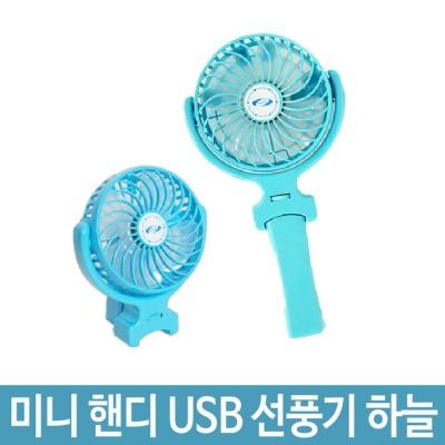 핸디형 휴대용 USB 선풍기 폴더형 충전식 풍량 조절