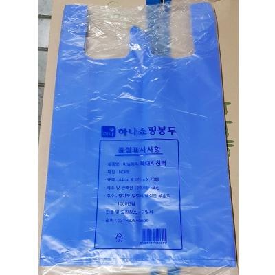 일회용 비닐 쇼핑백 청백 특대 44cm X10 업소용 봉지