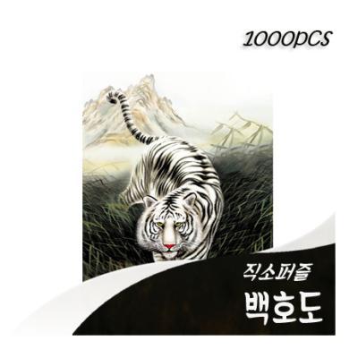 [비앤비퍼즐] 1000PCS 직소 백호도 PL1137