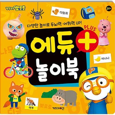 플러스 놀이북 - 뽀로로 에듀