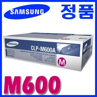 삼성 정품 CLP-M600A M600 600A CLPM600A CLP600A CLP600 CLP-600/600N/600G/607N/650/650N
