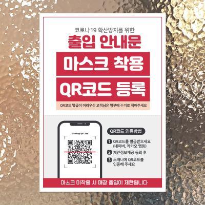 마스크 안내문 포스터 스티커 제작 041출입안내문