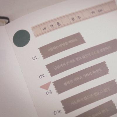 한줄발견 마스킹 테이프 ver.2 (2개1세트)