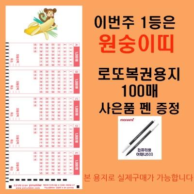 이번주 1등은 원숭이띠 로또복권용지100매 펜1개증정