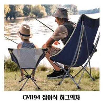 CM20 접이식 허그 의자 캠핑 낚시 바베큐 체어 휴대