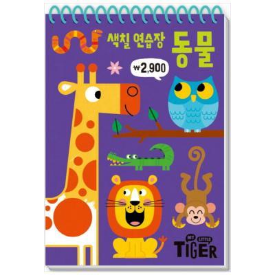 [삼성출판사] 색칠 연습장: 동물