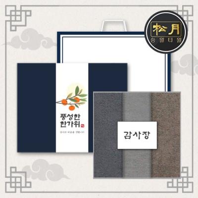 송월 추석선물세트 뉴컬러무지 세면타월 3매세트