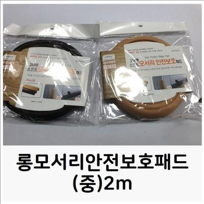 롱모서리안전보호패드(중)2m 모서리안전 충격방지패드