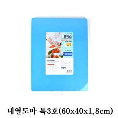 코멕스 업소용 내열도마 특3호(60x40x1.8cm) 파랑